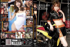 高叉赛车皇后×吉泽明歩
