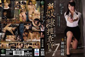 新奴隷捜査官7 神咲诗织