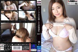 素人应徵A片幹砲体验 807