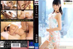 高贵正妹TV 244 今井初音