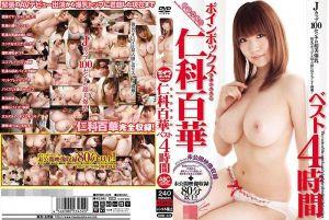 巨乳箱子仁科百华精选 4小时