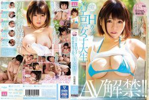 19歳 胸围97cm 敏感H罩杯着衣情色现役女大学生AV解禁!! 石原理央