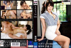 高贵正妹TV 806