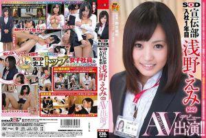 SOD宣传部 进公司第一年的 浅野惠美 (22岁) AV出道!!