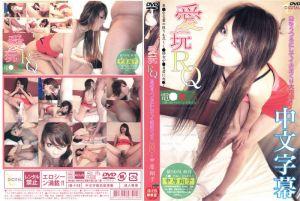 爱玩的赛车皇后(中文字幕版)