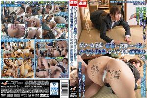 中出肏翻没穿内裤的土下座谢罪OL菊花 4