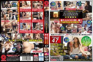 五星级频道 搭讪辣妹 特别版 47