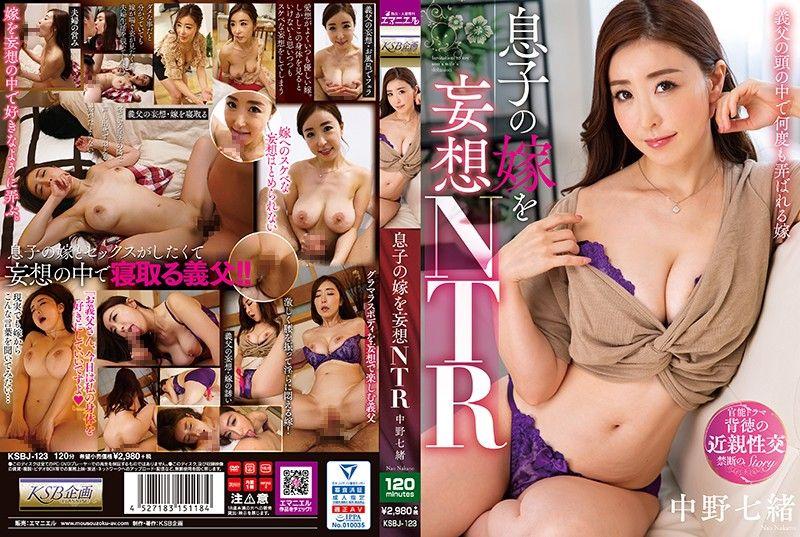 儿媳妄想NTR 中野七绪