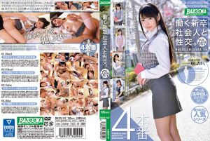 肏翻社会新鲜人 07