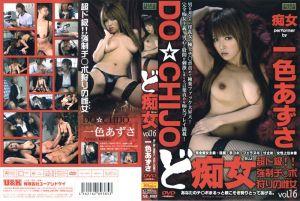 ど痴女 超ド级!!强制チ〇ポ狩りの雌女(おんな) vol.16