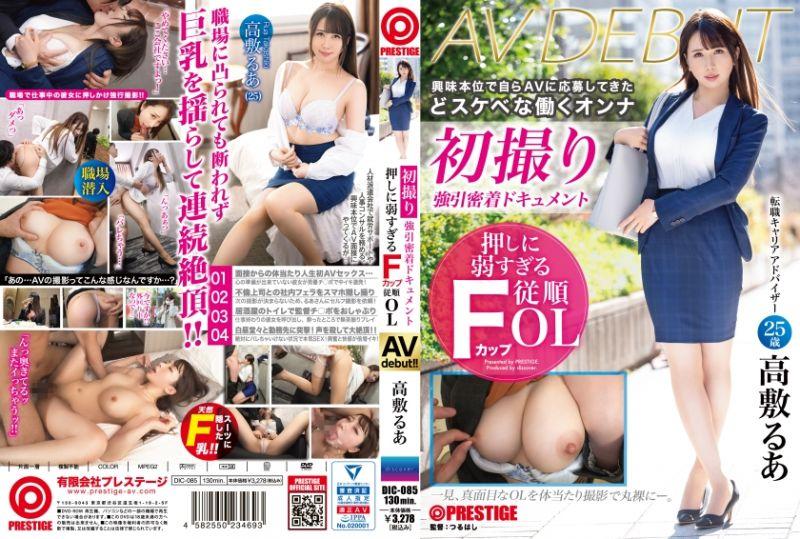 初拍 强迫密着档案 不擅长拒绝的F罩杯从顺OL 高敷琉爱 AV出道!!