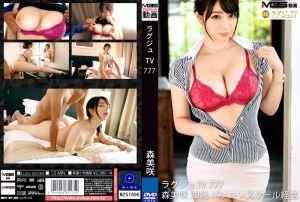 高贵正妹TV 777