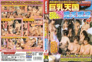 巨乳天国 混浴露天风吕 4