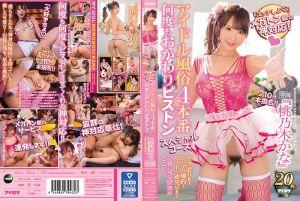 「来做爱吧」百万等级神对应! 偶像风俗4本番 『桃乃木香奈』210分本指名!!