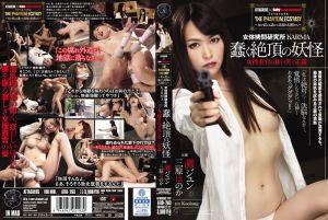 女体拷问研究所 KARMA 女捜査官飚泪地狱 滩纯 三原穗花