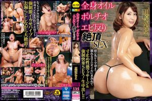 全身涂油×子宫口×弓背絶顶性爱 川原香苗