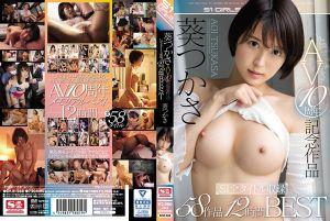 葵司AV10周年记念作品 S1全作品收录58作品12小时精选辑 上
