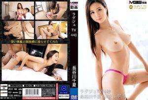 高贵正妹TV 440 新井梓