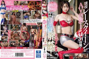 全日本モーターレースに何度も参加しているカメラ小僧の间では有名な超絶スタイル本物RQ 长身167cm 8头身ボディ 现役レースクイーンがAV出演するまでの密着盗撮31日间!お宝中出し映像解禁!千里さん24歳