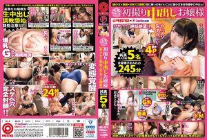初拍中出大小姐【美少女×制服×初次调教】 可爱脸蛋下流身体被大量浓厚精子玷污的245分!!