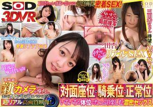VR SODstar三田杏与你实感爱爱 第一集