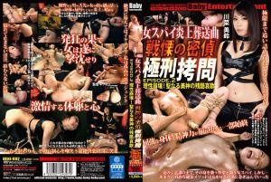 女间谍扑火葬送拷问曲 2 川菜美铃