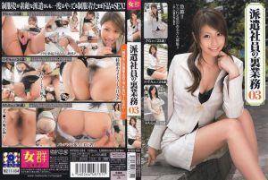 派遣社员的秘密业务 03
