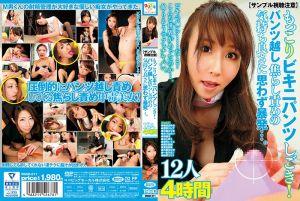 痴女玩翻比基尼裤M男屌爽到爆射裤内 12人4小时