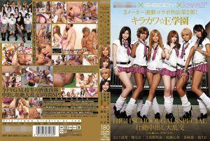 kira☆kira×E-BODY×kawaii*3厂商连动合同作品第二弹!超闪超可爱的E学园 HIGH SCHOOL GALS SPECIAL 绝壮中出大乱交