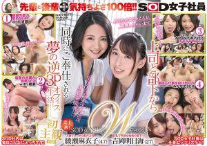 SOD女子社员Wキャスト 上司と部下から同时にご奉仕される梦の逆3Pオフィス生活 绫瀬麻衣子(47)×吉冈明日海(27)