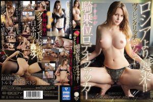 ロシアより袭来!!エロ过ぎ骑乗位ロデオファッカー ヴァレンタリッチ E-BODYデビュー!!