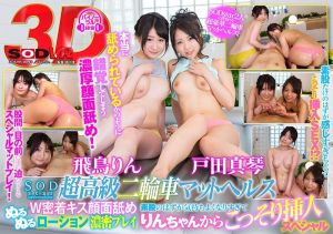 VR SODstar 超高级3P风俗店双重激吻溼滑幹砲 素股爽到偷插入开始肏特别版