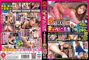 吊辣妹富翁【中出辣妹×连锁】 06