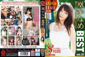 凰香奈芽 8小时 BEST PRESTIGE PREMIUM TREASURE VOL.01 全6作+未公开影片 第一集