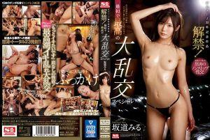 出道1周年纪念作品解禁!最初与最棒的大乱交特别编 坂道美琉
