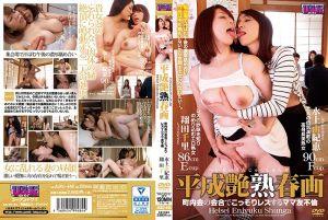 平成艳熟春画 ~里民大会偷情蕾丝主妇朋友~ 翔田千里 水上由纪惠
