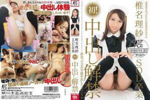 在北海道发掘的巨乳居酒屋店员 椎名理纱 SOD毕业 初!中出解禁 见面两分钟马上中出!!特别版