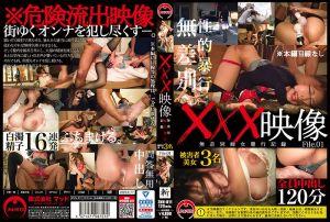× × × 映像 无差别妇女暴行记录 File.01