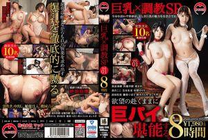 巨乳 × 调教SP 8小时 vol.01 下
