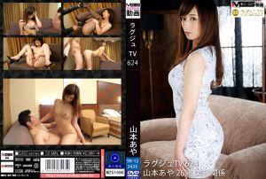 高贵正妹TV 624