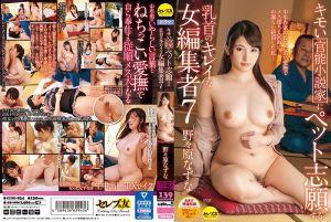 想当噁心官能小说家女宠编辑正妹7 野野原夏菜