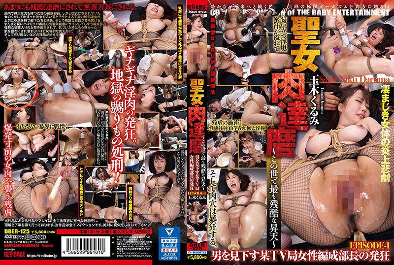 圣女肉达磨 ~この世で最も残酷な昇天~ EPISODE-1 男を见下す某TV局女性编成部长の発狂 玉木くるみ