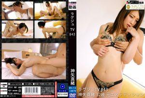 高贵正妹TV 843