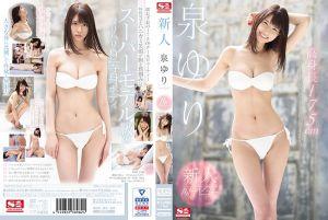 新人NO.1STYLE 泉百合 AV出道