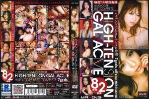超HIGH辣妹性高潮8小时