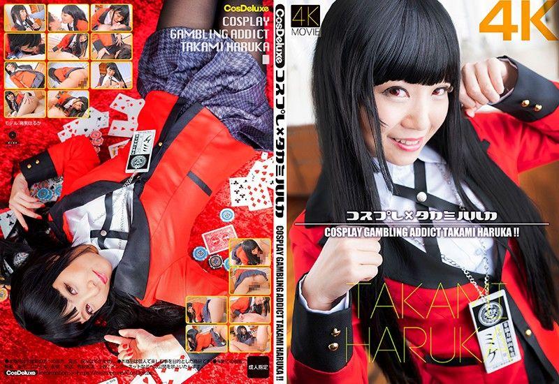 【4K】角色扮演×高美春香 高美春香