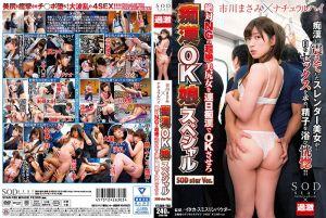市川麻美×Natural 痴汉OK娘特别版 SOD star Ver.在通勤电车上相遇的美尻OL 连续痴汉到渴求中出OK吧