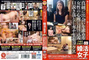 搭讪婚活女×蚊香社精选 01