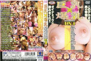 巨乳×爆乳 GRANDPRIX DX4