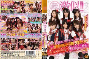 超神似!!国民偶像团体超淫荡的模仿秀AV'SODINGO'全员集合特别版